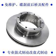 东风天龙22.5寸制动盘刹车盘总成/AD03/XP100