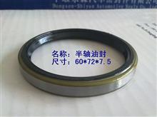 【2401090-TA01A】东风凯普特半轴油封/2401090-TA01A