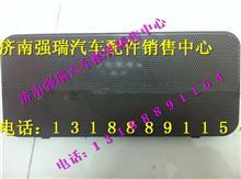 重汽新斯太尔扬声器罩WG1684778011/WG1684778011