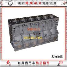 东风 雷诺 发动机配件 汽缸体总成 D5010550603/D5010550603