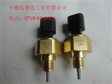 【4921477】康明斯ISX15发动机温度压力传感器/4921477