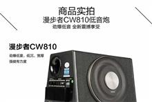 漫步者汽车音响喇叭改装车载低音炮CW1000C/CW810