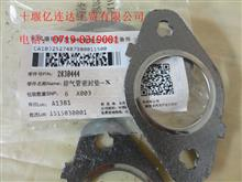 【5266422】供应东风康明斯发动机排气歧管垫/5266422