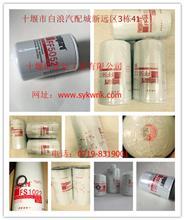 【3888312】优势供应重庆康明斯水滤清器添加剂/3888312