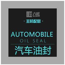一汽解放AOE雙中差速器油封95*125*14/27.8/95*125*14/27.8