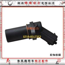 东风雷诺发动机高压油泵转速传感器0261210151/0261210151