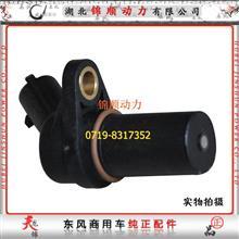 东风商用车天锦4H发动机配件4H转速传感器/3601BF11-030/0281002315