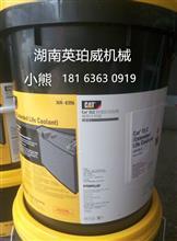 湖南长沙代理现货供应卡特彼勒特级防冻冷却液供应商价格/卡特365-8365