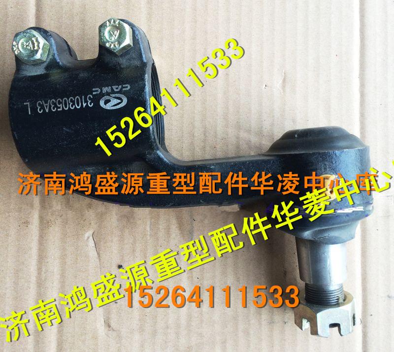【华菱汽车CAMC横拉杆接头,3103053A3价格,图片,配件厂家】_高清图片