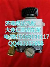 日野P11C发动机转向助力泵/齿轮泵ZYB-1417R/507/ZYB-1417R/507