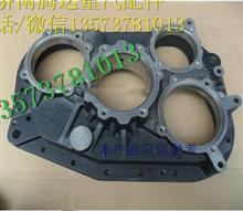 重汽/法士特全铝合金变速箱后盖壳体JSD220-1707015/JSD220-1707015