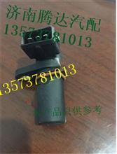 潍柴WP7发动机配件相位传感器410800190039/410800190039