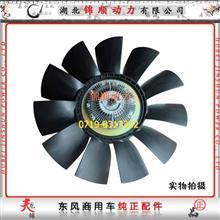 东风康明斯发动机风扇带硅油离合器总成1308060-K0801