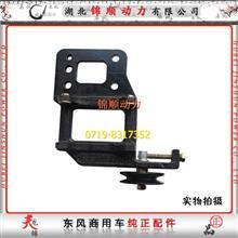 东风天龙空调压缩机支架带涨紧轮 8104050-C0123/8104050-C0123