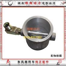 东风雷诺天然气车型 混合器  1144010-E1400/1144010-E1400