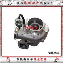东风天锦4H发动机增压器总成1118BF11-010/1118BF11-010