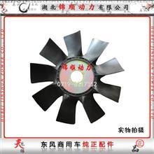 东风新天龙发动机风扇叶总成 1308010-N9FC0/1308010-N9FC0