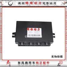 东风雷诺VECU整车控制器总成 3600010-C0101/3600010-C0101