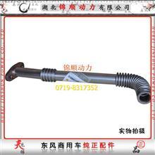 东风雷诺 DCI11 增压器回油管总成 D5010477484/D5010477484