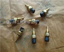 【3096153】供应康明斯N14发动机温度传感器/3096153