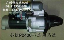 挖机配件五十铃6HH1/6HK1启动马达(24V 5KW 2K 11T)/(24V 5KW 2K 11T)