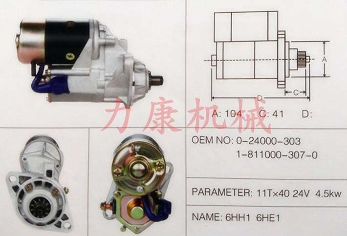 五十铃6hk1 6he1启动马达 发电机 水温传感器1-811000