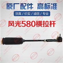 正品东风风光580F507方向机拉杆横拉杆总成支持4S店验货/风光580