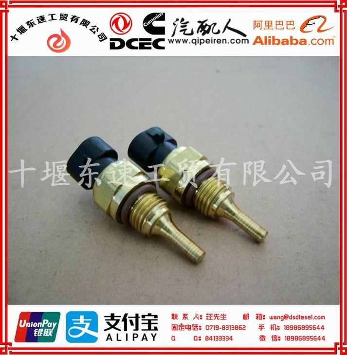 F3.8发动机温度传感器,C3865346价格,图片,配件厂家】_汽配人网高清图片