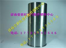 重汽D12发动机汽缸套VG1246010028/VG1246010028