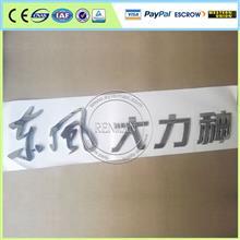 【5000611-C0101】东风大力神汽车标牌工程车字贴/5000611-C0101