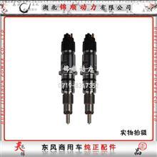 康明斯电控ISDE喷油器总成0445120289/D5268408/0445120289/D5268408