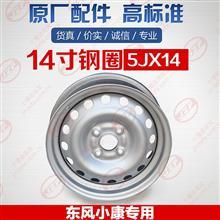 东风小康钢圈K07 K07S K01车轮14寸165 70R14轮毂/5JX14