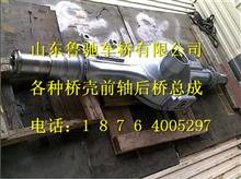 重汽曼桥中桥壳总成713-35401-5806/713-35401-5806