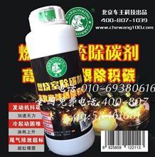 碳王燃油添加剂  碳王燃油添加剂TW-570100/TW-570100