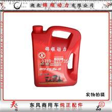 东风商用车专用机油DFCV-E30 20W-50-4L/DFCV-E30 20W-50-4L