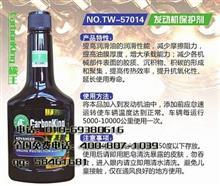 碳王发动机保护剂TW-57016  汽车发动机保护剂/TW-57016