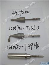 1205750-T39H0东风天龙汽车欧四发动机尿素喷射器总成/1205750-T39H0