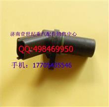 潍柴WP12曲轴转速传感器612630030007/612630030007