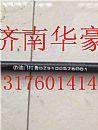陕汽油门拉线 油门线/DZ9100575001