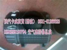 陕汽德龙X3000 空气滤清器总成