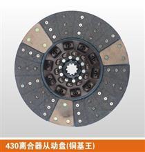 1601Z36-130 430离合器从动盘(铜基王)/1601Z36-130