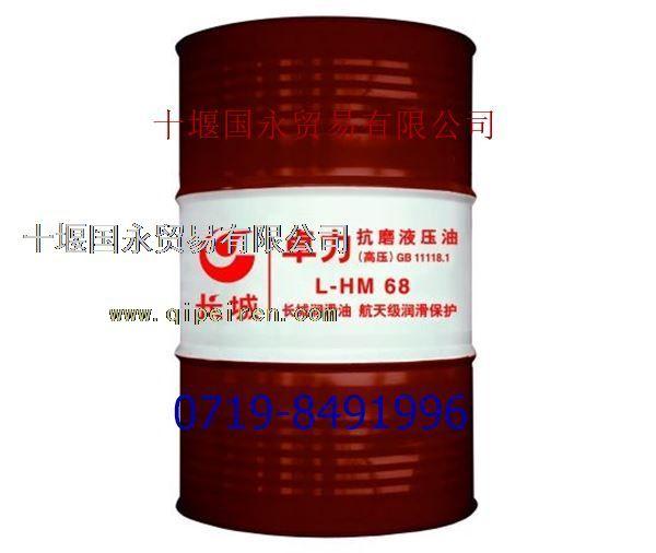 长城卓力抗磨液压油大桶l-hm68图片