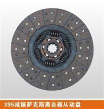 1601Z56-130 395减振萨克斯离合器从动盘/1601Z56-130