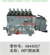康明斯6BT燃油泵/4944057/4944057