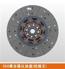 1601.B-130 350离合器从动盘(抗烧王)/1601.B-130