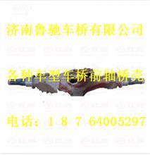红岩金刚中桥壳2501-123155B/2501-123155B
