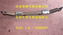 重汽153双前轴一轴NH40YG012.2145/NH40YG012.2145