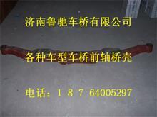 陕汽汉德原厂7.5吨前桥DZ9100410010/DZ9100410010