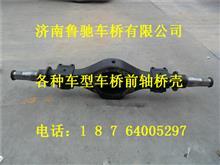陕汽汉德后桥壳总成 DZ9112330065/DZ9112330065
