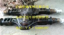 徐工矿用车自卸车后桥壳总成SQ2401010KF01/SQ2401010KF01